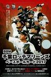 ◆予約◆送料無料BBM千葉ロッテマリーンズベースボールカード2017[ボックス](02-21181)
