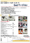 送料無料2017BBMベースボールカード『2ndバージョン』[ボックス](02-21236)