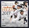 BBMベースボールカードセット中日ドラゴンズHEAT2017[ボックス](01-02770)