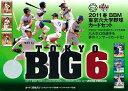 【東京六大学野球カード】BBM 2011春 東京六大学野球カードセット(01-01863)