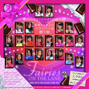 【女子ボウリングカード】BBM 2012 P★LEAGUE(Pリーグ) カードセット レーンの妖精たち(01-01943)