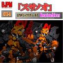 【ブロックジョイント】BJPM ギミックスティールズ 重力戦記ヘカトンケイルズ 014 スサノオ(ML-...