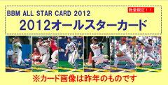 【8月下旬発売予定】◆予約◆BBM プロ野球オールスターカードセット 2012