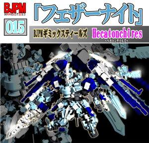 【ブロックジョイント】BJPM ギミックスティールズ 重力戦記ヘカトンケイルズ 015 AG2 フェザー...