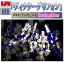 【ブロックジョイント】BJPM ギミックスティールズ 重力戦記ヘカトンケイルズ 016 ヴィクターグ...