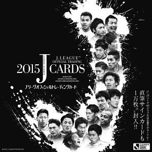 【サッカーカード】■送料無料 2015 Jリーグオフィシャルトレーディングカード(00-51580)