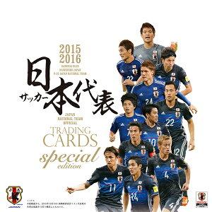 ◆予約◆送料無料 2015-2016 サッカー日本代表オフィシャルトレーディングカード スペシ…