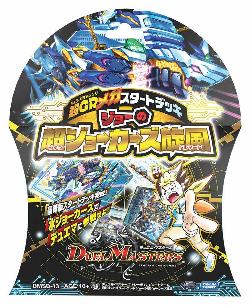 トレーディングカード・テレカ, トレーディングカードゲーム TCG DMSD-13GR