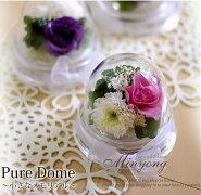ピュアドーム仏花2個以上送料無料。4種類プリザーブドフラワーペットのお供えにも。