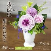 清花(きよか)プリザーブドフラワー仏花お供え用お盆お仏壇お供え花