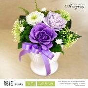 優花(ゆうか)プリザーブドフラワー仏花お供え用お盆お仏壇お供え花