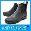 【送料無料】サイドゴアレインブーツメンズ長靴ショート雨靴紳士黒【RCP】05P03Dec16