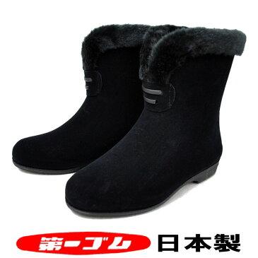 【長靴】【防水】【スノーブーツ】第一ゴム シェブリーW78レディース スエード調ブーツ日本製 靴 ウィンターブーツ【RCP】
