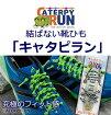 結ばない靴ひもCATERPYRUNキャタピラン白黒ゴム紐シューレース【RCP】