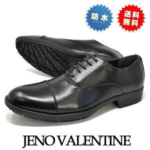 メンズ ビジネスシューズ 防水 紳士靴 JENO VALENTINE 1013 冠婚葬祭 ストレートチップ ブラック 防滑【RCP】
