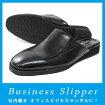メンズビジネスサンダル9314ビジネススリッパ革靴サンダルオフィスサンダルかかとなし黒ドリアンDorian男性紳士【RCP】05P07Feb16