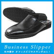 メンズ ビジネスサンダル 9314ビジネススリッパ 革靴サンダルオフィスサンダル かかとなし 黒ドリアン Dorian 男性 紳士【RCP】 05P03Dec16