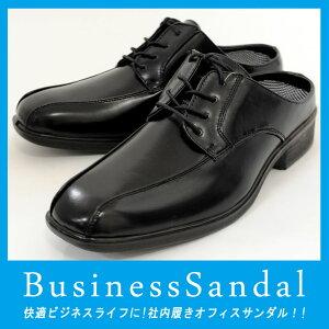 エアウォーキング ウィルソン!ビジネス スリッパ!ビジネスコンフォート!革靴風サンダル!オ...