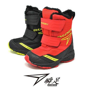 瞬足 男の子 W-545 アキレス 雪 キッズ スノーブーツ 防寒 ブーツ 子供用 ウィンターシューズ 冬靴