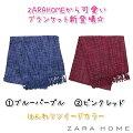 新作【ZARAHOME】ブランケット170×130cm