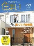 宮崎の家づくり住まいvol.19◎鉱脈社