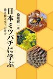 日本ミツバチに学ぶ働き蜂と女王の社会◎鉱脈社