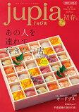 jupia_表紙