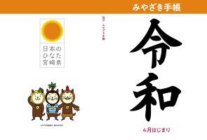 みやざき手帳2019(新元号令和)