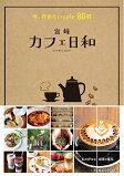 宮崎カフェ日和_表紙