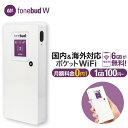 【楽天ランキング1位獲得】4G LTE モバイルルーター SIMフリー wifiルーター 海外対応 ポケットWi-Fi 約80ヵ国対応 クラウドSIM 中国SIM 海外SIM Wi-Fi wifi 海外sim タイ ヨーロッパ シンガポール 香港 モバイルバッテリー 大容量 10,000mAh fonebud W
