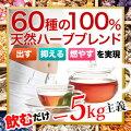 【そのつどプラン】ハーブルサクセスダイエッティー[1箱/30包]