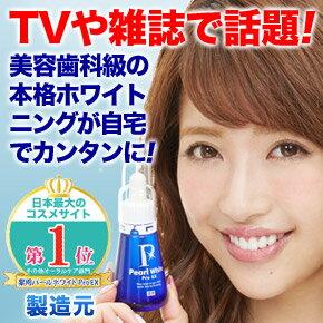 【送料無料】美容歯科レベルの本格ホワイトニングが自宅で!多くの有名人も愛用するヒット商品...