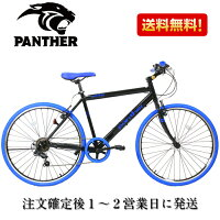 PANTHER(パンサー)クロスバイク多色展開shimano外装7段変速適応身長150cm以上