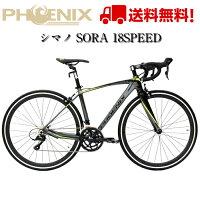 PHOENIX(フェニックス)ロードバイクshimano18段変速SORASTIコントロール700C×28C