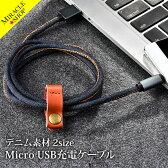 MicroUSBケーブルデニム生地1m2mデニム素材耐久性USB2.0Androidアンドロイドスマートフォン断線しにくいmicroUSBマイクロケーブル長いアンドロイドケーブルmicrousbケーブル断線しにくいスマホ充電器【DM】送料無料