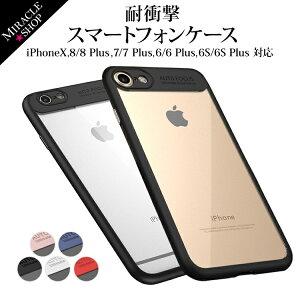400208f8b9 iPhone X ケース 衝撃防止 iPhone7 ケース【DM】iPhone6s iPhone8 plus iPhone8 軽い 軽量