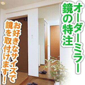 インテリア・壁面のサイズに合わせてお好きなサイズでミラー・鏡をオーダーできます。玄関、廊...