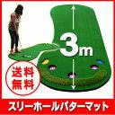 新品ゴルフボール5個付きゴルフ練習用マット/スリーホールパターマットゴルフ練習用パターマッ...