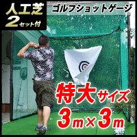 ゴルフ練習用ネット大型タイプ