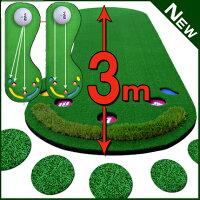 パターマット3m【特大】サイズゴルフ練習用具ゴルフ練習マットスリーホールパターマット