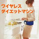 ワイヤレスダイエットマシン フィットネス 振動マシーン エクササイズ ダイエット器具