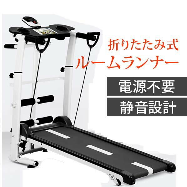 静音設計 自走式折りたたみルームランナー美脚トレーニングルームランナーランニングマシンランニングマシーンウォーキングマシン