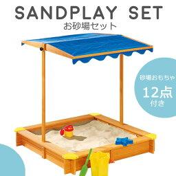 【屋根付き】砂場セット 砂場 家庭用 庭 遊具 砂あそび おもちゃ付き!