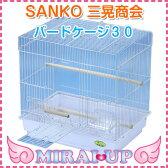 【三晃商会】鳥かごケージ バードケージ 30【当日発送可】