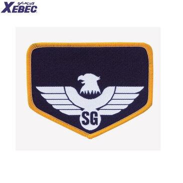 XEBEC ジーベック 18573 ワッペン セキュリティ用品 警備用品 交通整理用品
