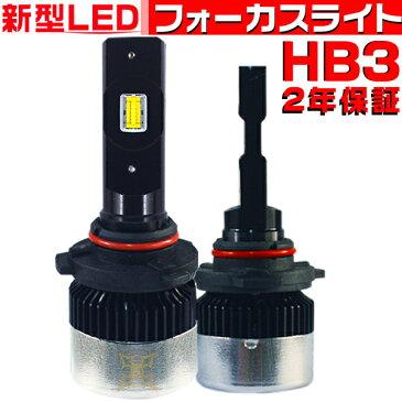 プリウス マイナー後 ZVW30 LEDヘッドライト ハイビーム HB3 LEDフォーカスライト 180°角度調整 車検対応 1年保証 超小型 LEDバルブ 2個 送料無料 V2