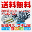 YAMAHA マジェスティ250 SG20J 送料無料 X-LED CC バイク専用 H7 ハイビーム LEDバルブ 二面発光 変色可能 バルブ 最強の照射距離 多段発光 ledバルブ 2灯 v