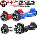 バランススクーター 電動二輪車 オフロード 6.5インチ20
