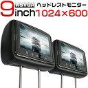 NV350キャラバン E26 日産 nissan ヘッドレストモニター 9イ...