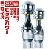 ゆうパケット送料無料 LEDライト 89W T10/T15/T16 LEDバックランプ ポジションランプ ウィンカーランプ 無極性 広角 ウェッジ LEDバルブ 2個 s
